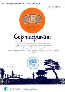 Сертификат NIBK