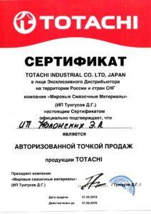 Сертификат TOTACHI
